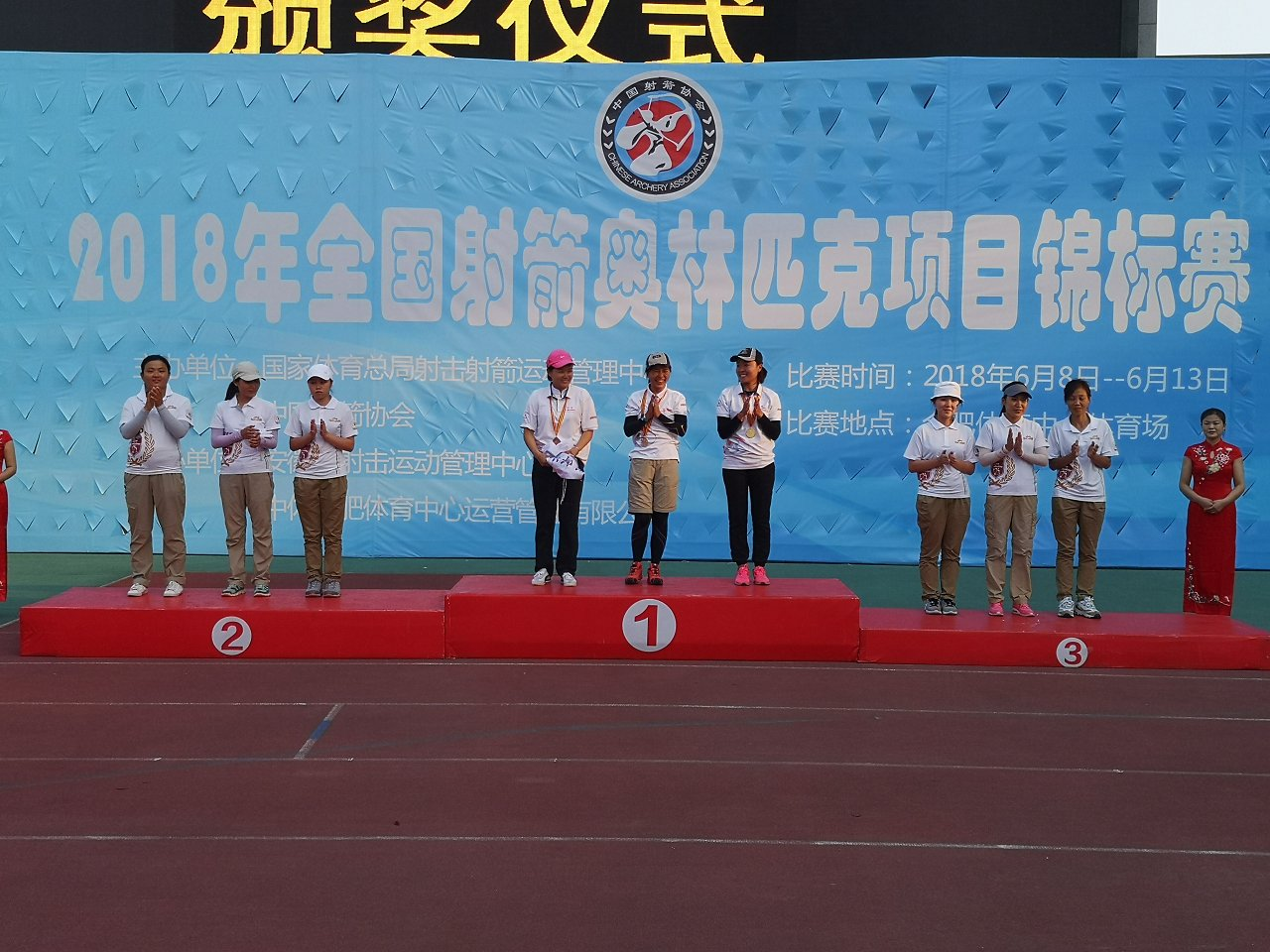 2018 China Archery Olympic Competition